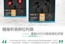 雷柏VM150游戏耳机评测