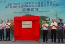 比亚迪纯电动泥头车开启商业化运营