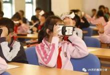 浅谈VR虚拟现实教育价值及发展现状
