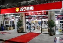 苏宁零售云到底有何魔力,让全国线阵传统零售商争相加盟?