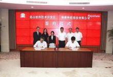 台湾瑞鼎科技芯片项目签约昆山开发区