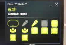 HTC展示SteamVR Tracking 2.0技术