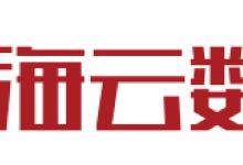 """海云数据参加OFweek 2018""""维科杯""""中国人工智能行业年度评选"""