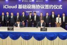 中国电信天翼云与云上贵州签约合作