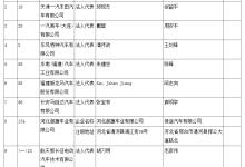 第310批机动车企业及产品目录公告