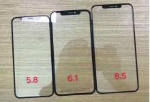 2018年三款新iPhone玻璃面板曝光