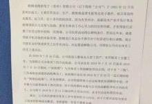 液晶背光板市场竞争激烈 欧姆龙关闭苏州工厂