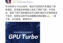 华为吓人技术:GPU Turbo是否有未来