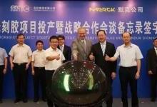 默克与中电彩虹正性光刻胶项目正式投产