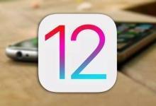 iOS12 beta4正式发布!修复Bug提升稳定性