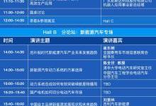 2018中国科技产业园区路演大会7月26日开幕
