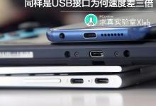 同样是USB接口为何速度差三倍?