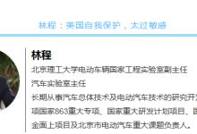专家:美国遏制中国新能源汽车技术非常荒谬!