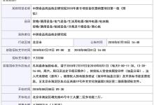 中检院2018第一批专项仪器采购大单来袭