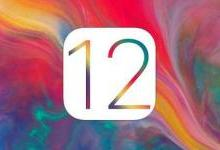 iOS12公测3正式发布:修复bug一大堆!