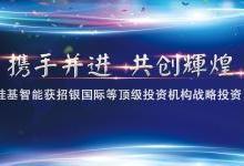 南京硅基智能获招银国际等顶级投资机构战略投资