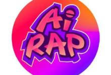 AI科技帮你变为RAP歌手
