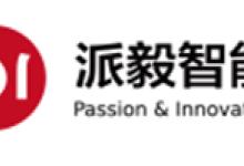 """上海派毅智能科技有限公司参加OFweek 2018""""维科杯""""中国人工智能行业年度评选"""