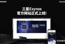 Exynos9810跑分超越骁龙845,note9再成安卓机皇