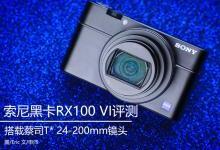 索尼黑卡RX100 VI评测