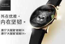 康宁大猩猩玻璃DX/DX+:适配可穿戴设备
