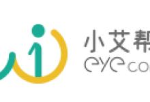 """小艾帮帮(杭州)科技有限公司参加OFweek 2018""""维科杯""""中国人工智能行业年度评选"""