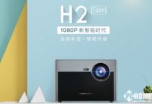 极米H2 Slim无屏电视评测