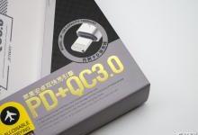 乔威USB PD移动电源评测