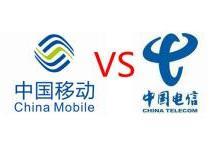 运营商市场:中国移动与中国电信之争