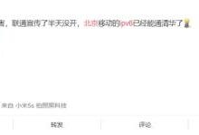 北京移动宽带正式支持IPv6