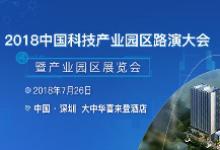 2018科技产业园区大会今日开幕