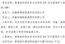恒瑞能源与安徽联维签订光伏项目协议