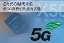5G时代来临,但5G离我们到底有多远?