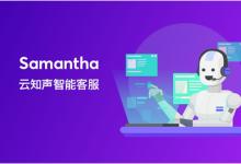 云知声推出 Samantha 智能客服,助力企业服务迈入AI 时代