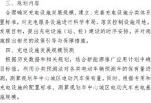漳州:2020年建成6000个专用充电桩