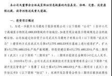 国内面板厂商大力布局AMOLED产线