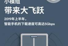 高通怎样炼成5G毫米波天线模组?