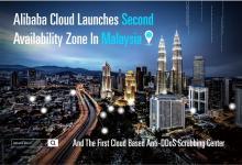阿里云马来西亚第二个可用区正式上线,在全球开放了47个可用区