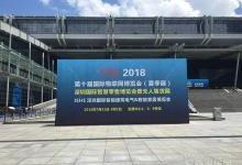 深圳国际智能家居展开展