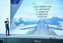 Pico小怪兽2 VR一体机发布 搭载骁龙835