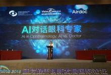 AI助全科和内分泌科对抗疾病