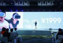 比小米VR一体机性价比更高?!Pico发布小怪兽2
