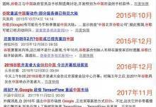 传了近8年,为何说谷歌依然不会回归中国?