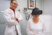 浅析VR技术在医疗领域的发展状况