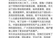 梅永红就离开华大加盟碧桂园做出回应