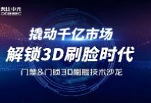奥比中光撬动千亿门禁市场 解锁3D刷脸时代