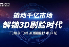 奥比中光如何撬动千亿门禁市场 探索3D刷脸时代?