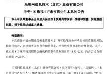 未能如期兑付债券本息:乐视网股价大跌