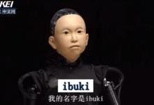 日本再造新型儿童型机器人:学习人类思维