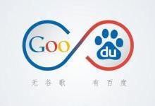 李彦宏回应谷歌重返中国事件:再PK再赢!